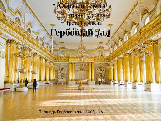 Гербовый зал Площадь Гербового зала1000 кв.м.