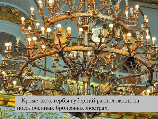 Гербовый зал Кроме того, гербы губерний расположены на позолоченных бронзовых...