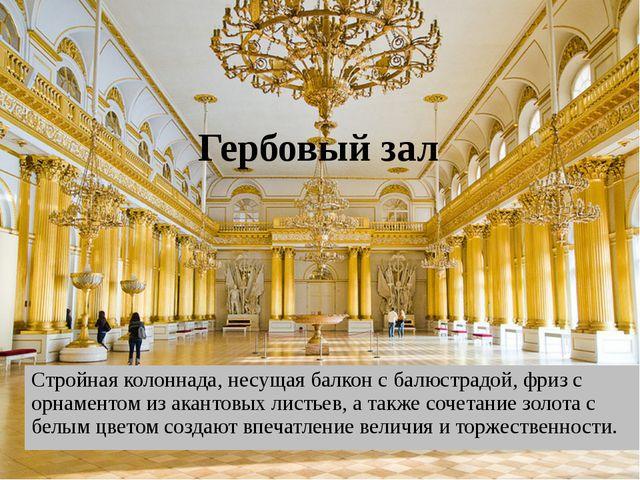 Гербовый зал Стройная колоннада, несущая балкон с балюстрадой, фриз с орнамен...