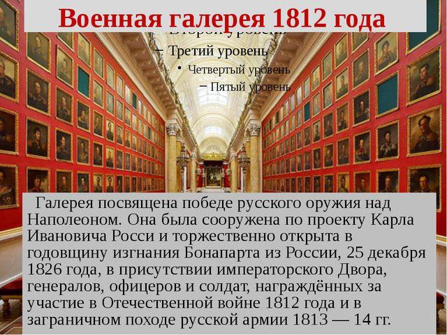 Военная галерея 1812 года Галерея посвящена победе русского оружия над Наполе...