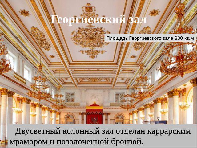 Георгиевский зал Двусветный колонный зал отделан каррарским мрамором и позоло...