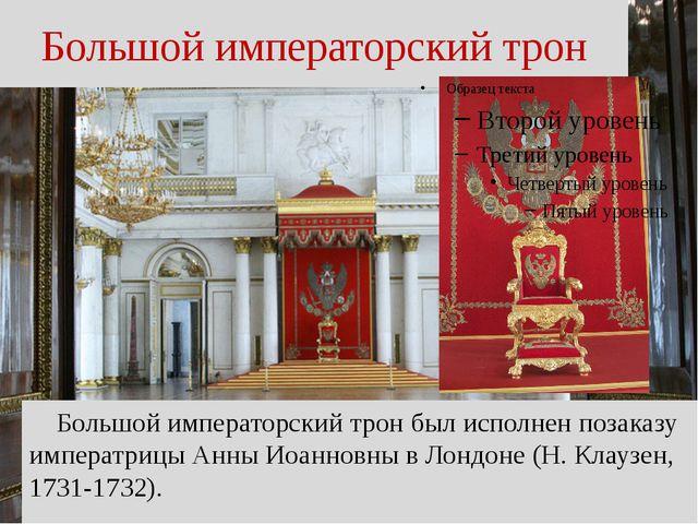 Большой императорский трон Большой императорский трон был исполнен позаказу и...