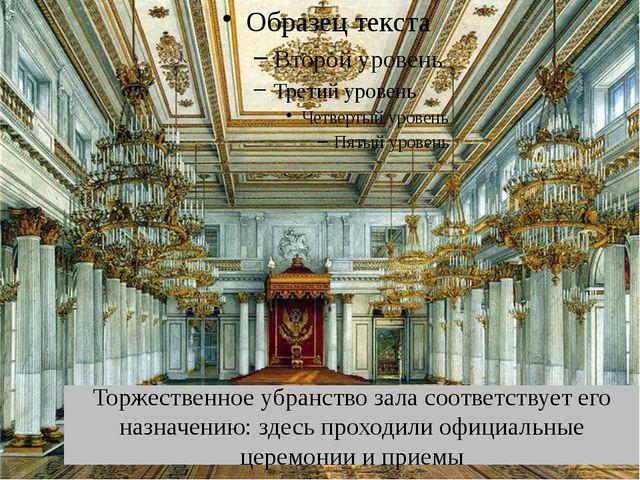 Торжественное убранство зала соответствует его назначению: здесь проходили оф...