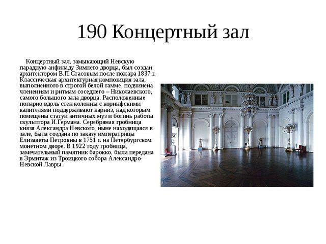 190 Концертный зал Концертный зал, замыкающий Невскую парадную анфиладу Зимне...