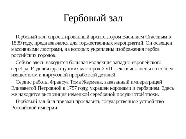 Гербовый зал Гербовый зал, спроектированный архитектором Василием Стасовым в...
