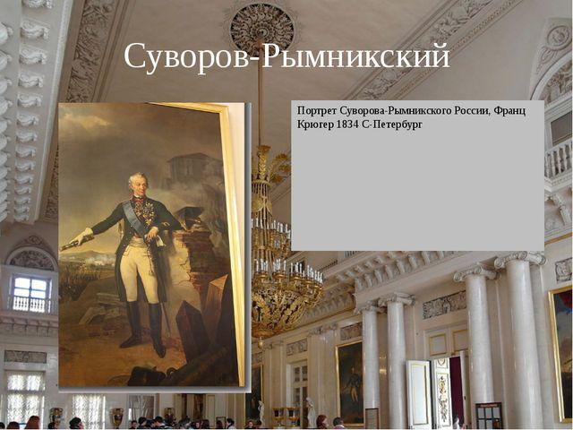 Суворов-Рымникский Портрет Суворова-Рымникского России, Франц Крюгер 1834 С-П...