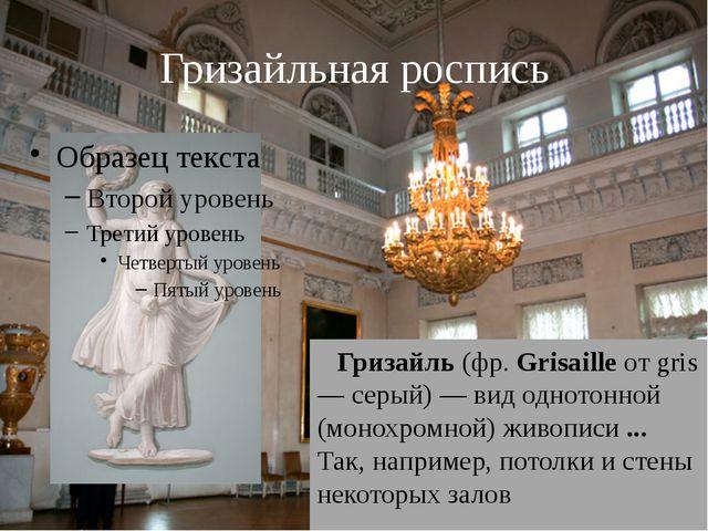 Гризайльная роспись Гризайль (фр. Grisaille от gris — серый) — вид однотонной...