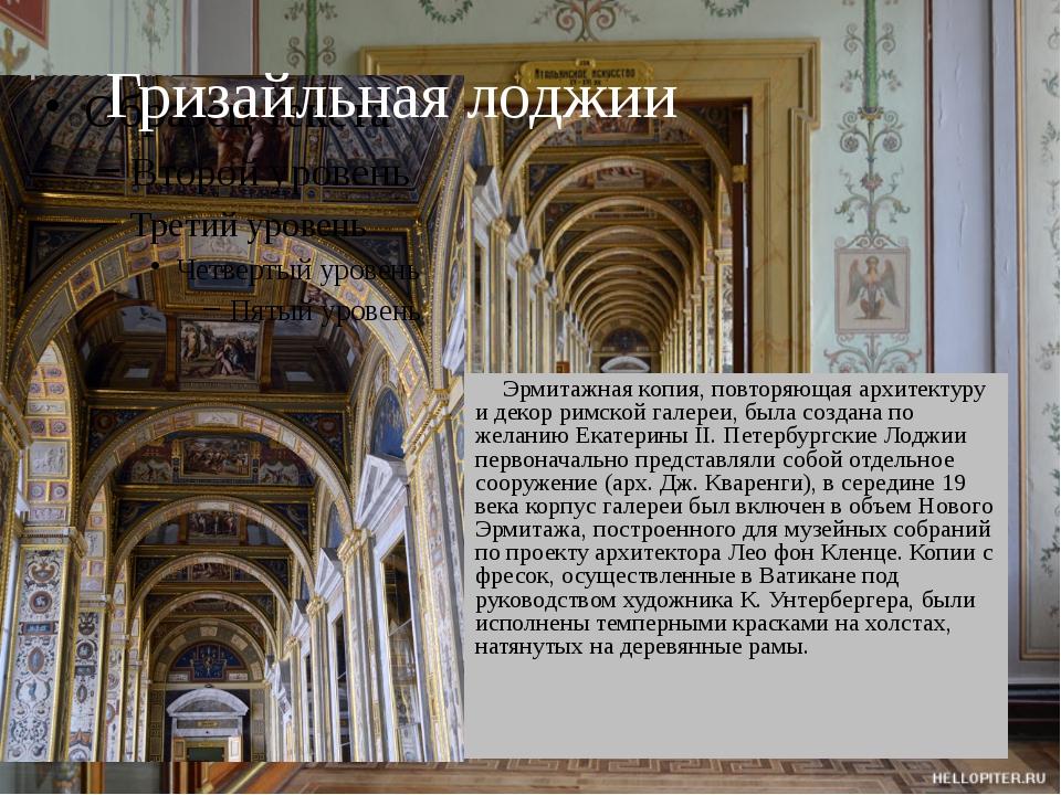 Эрмитажная копия, повторяющая архитектуру и декор римской галереи, была созда...