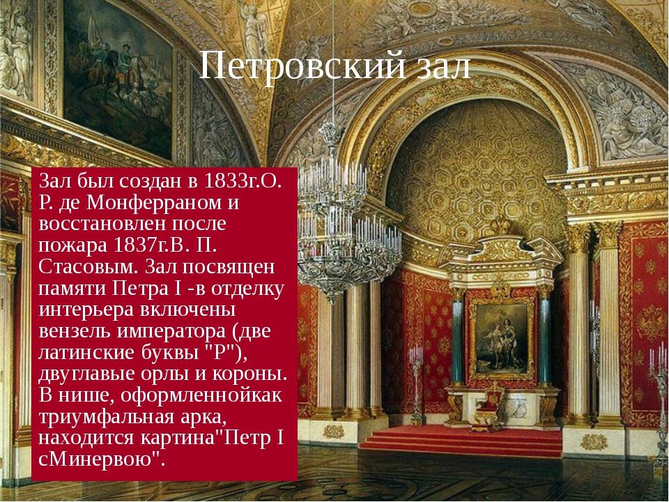Петровский зал Зал был создан в 1833г.О. Р. де Монферраном и восстановлен пос...