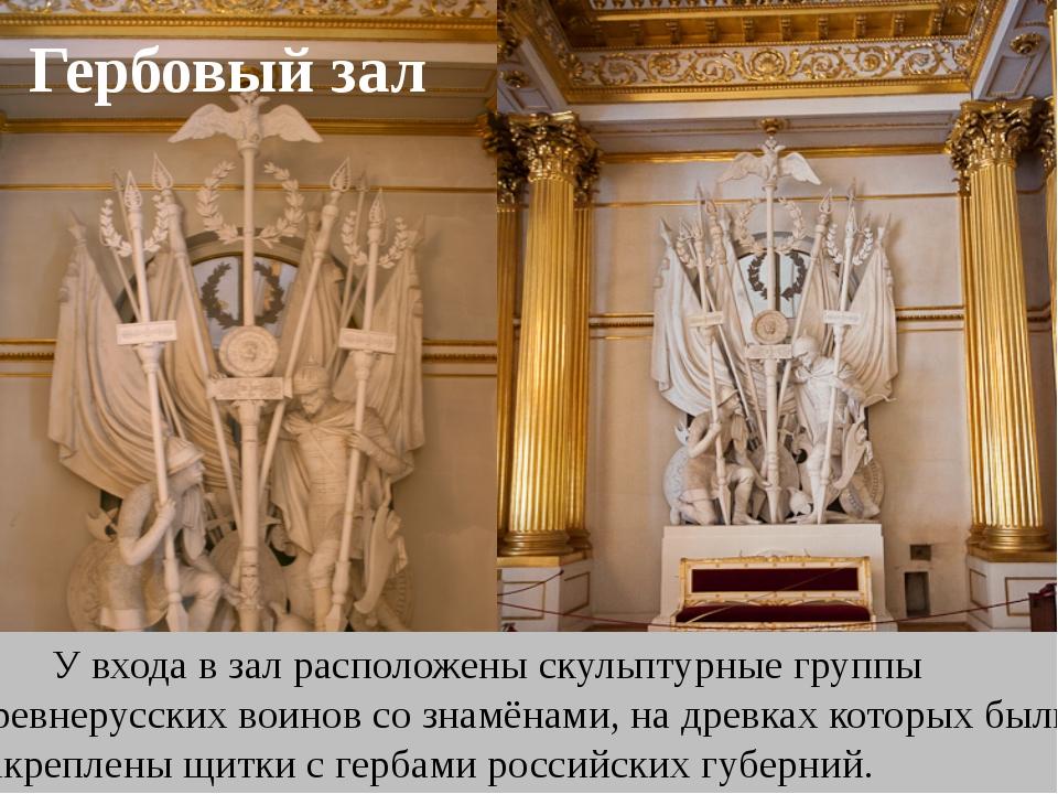 Гербовый зал У входа в зал расположены скульптурные группы древнерусских воин...