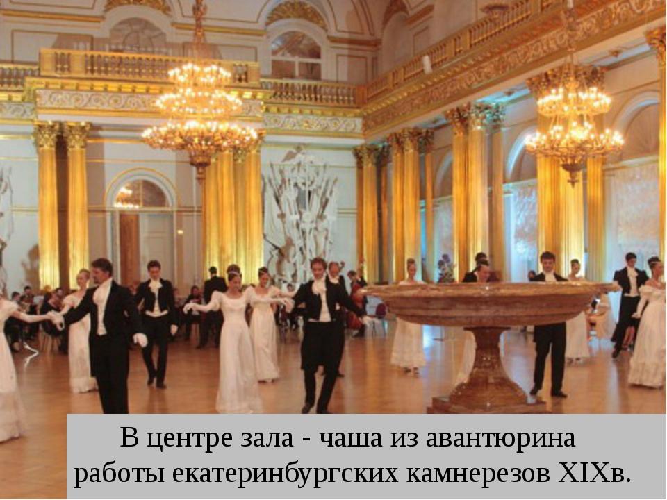 В центре зала - чаша из авантюрина работы екатеринбургских камнерезов XIXв.