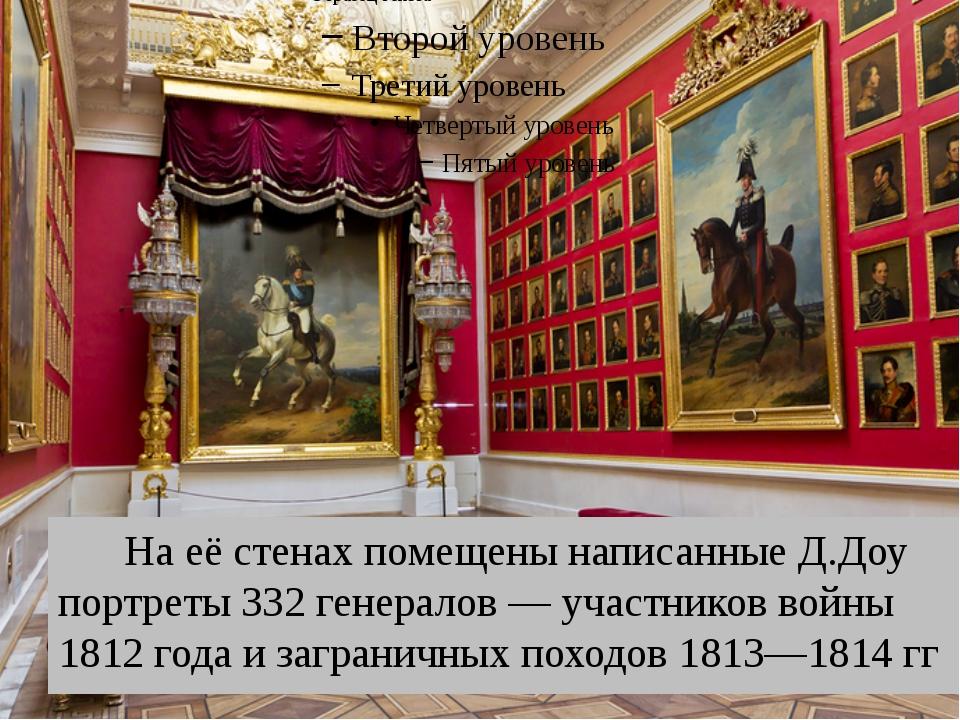На её стенах помещены написанные Д.Доу портреты 332 генералов — участников в...