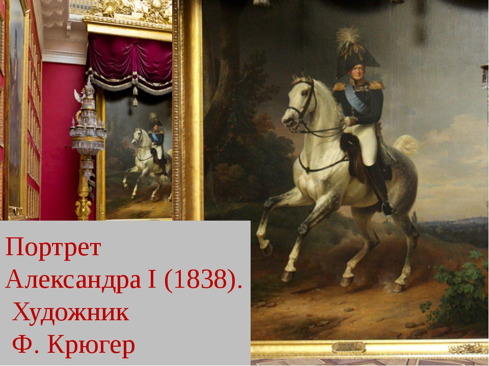 Портрет Александра I (1838). Художник Ф. Крюгер
