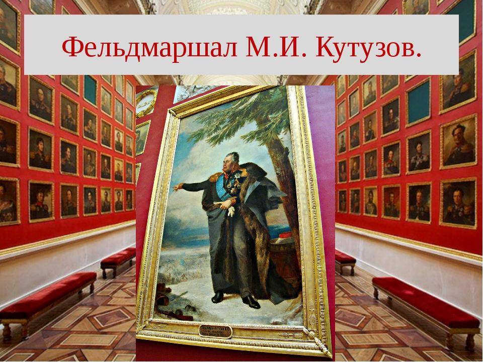 Фельдмаршал М.И. Кутузов.