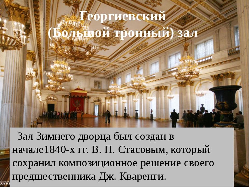 Георгиевский (Большой тронный) зал Зал Зимнего дворца был создан в начале1840...