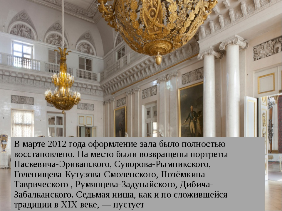 В марте 2012 года оформление зала было полностью восстановлено. На место был...