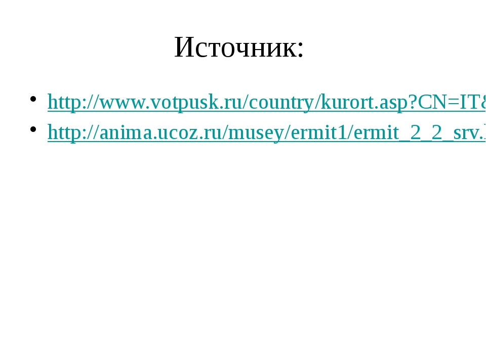 Источник: http://www.votpusk.ru/country/kurort.asp?CN=IT&CT=IT146#ixzz3TaqQDO...