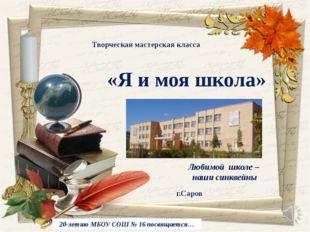 «Я и моя школа» 20-летию МБОУ СОШ № 16 посвящается… Любимой школе – наши синк