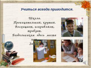 Учиться всегда пригодится. Школа. Проницательная, крутая. Восхищает, исправля