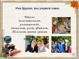 Уча других, мы учимся сами. Школа. Замечательная, романтичная. Знакомит, учит