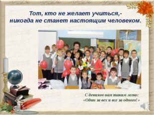Тот, кто не желает учиться,- никогда не станет настоящим человеком. С девизом