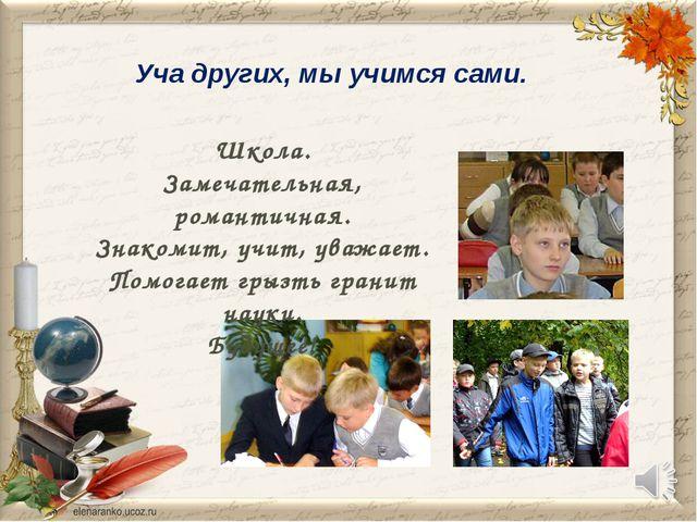 Уча других, мы учимся сами. Школа. Замечательная, романтичная. Знакомит, учит...