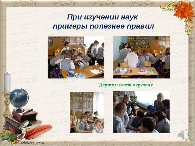При изучении наук примеры полезнее правил Держим совет в группах