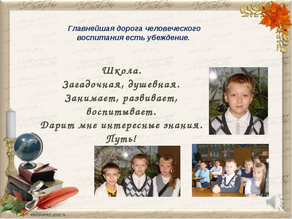 Главнейшая дорога человеческого воспитания есть убеждение. Школа. Загадочная,...