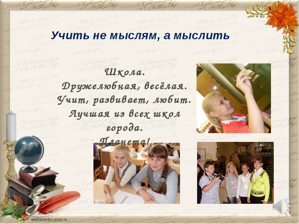 Учить не мыслям, а мыслить Школа. Дружелюбная, весёлая. Учит, развивает, люби...