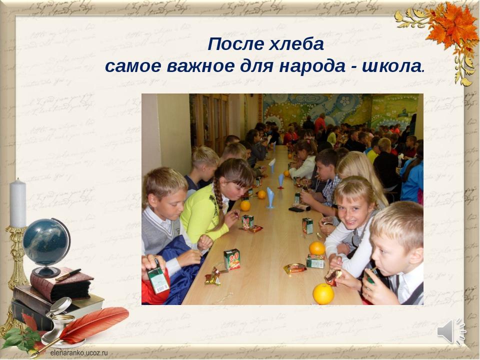 После хлеба самое важное для народа - школа.