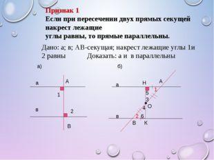 Признак 1 Если при пересечении двух прямых секущей накрест лежащие углы равны