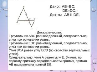Доказательство: Треугольник АВС равнобедренный, следовательно, углы при осн