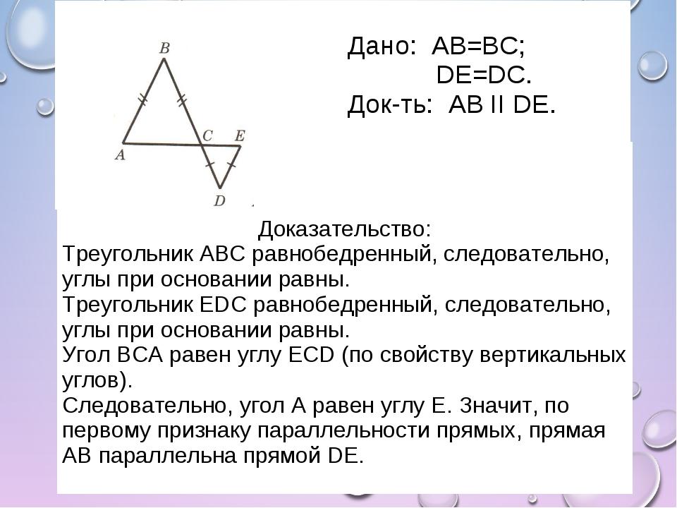 Доказательство: Треугольник АВС равнобедренный, следовательно, углы при осн...