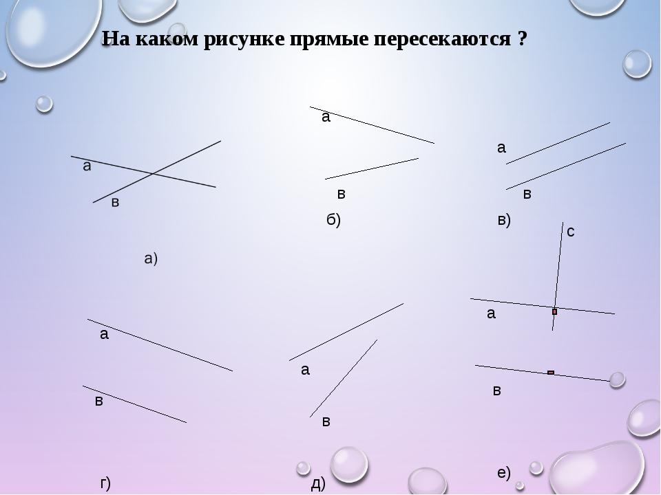с На каком рисунке прямые пересекаются ?