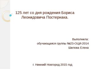 125 лет со дня рождения Бориса Леонидовича Постернака. Выполнила: обучающаяся