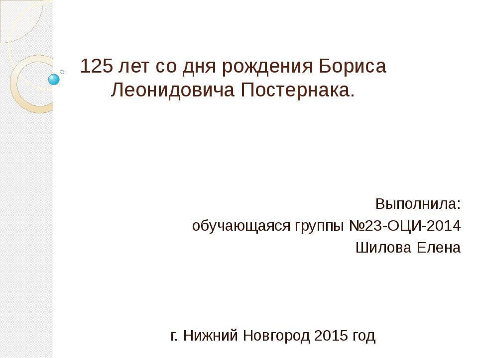 125 лет со дня рождения Бориса Леонидовича Постернака. Выполнила: обучающаяся...