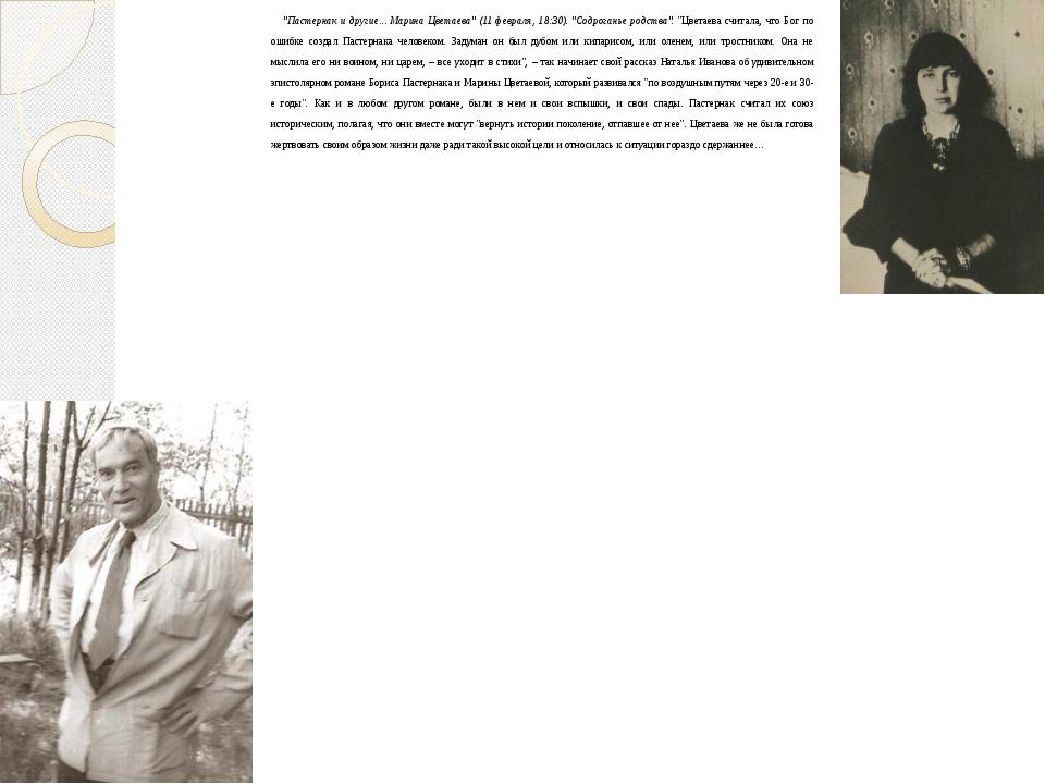 """""""Пастернак и другие... Марина Цветаева""""(11 февраля, 18:30).""""Содроганье ро..."""