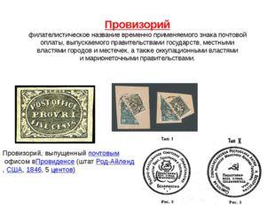 Провизорий филателистическоеназвание временно применяемогознака почтовой оп