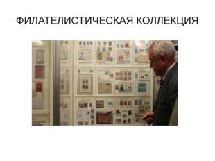 ФИЛАТЕЛИСТИЧЕСКАЯ КОЛЛЕКЦИЯ