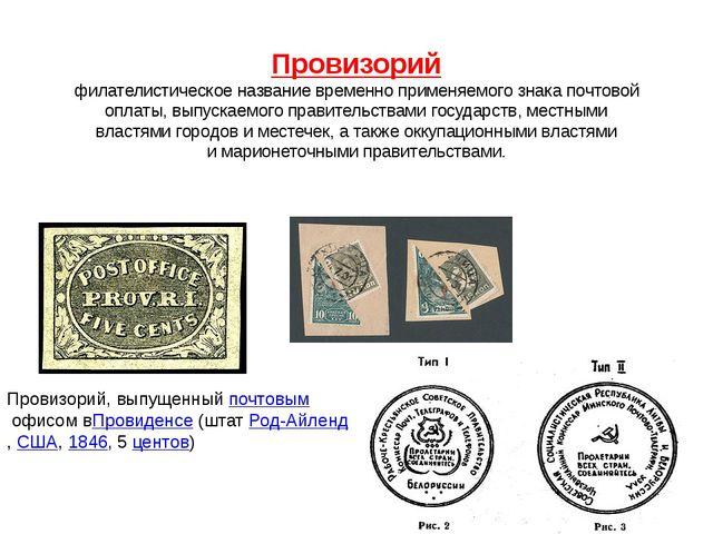 Провизорий филателистическоеназвание временно применяемогознака почтовой оп...