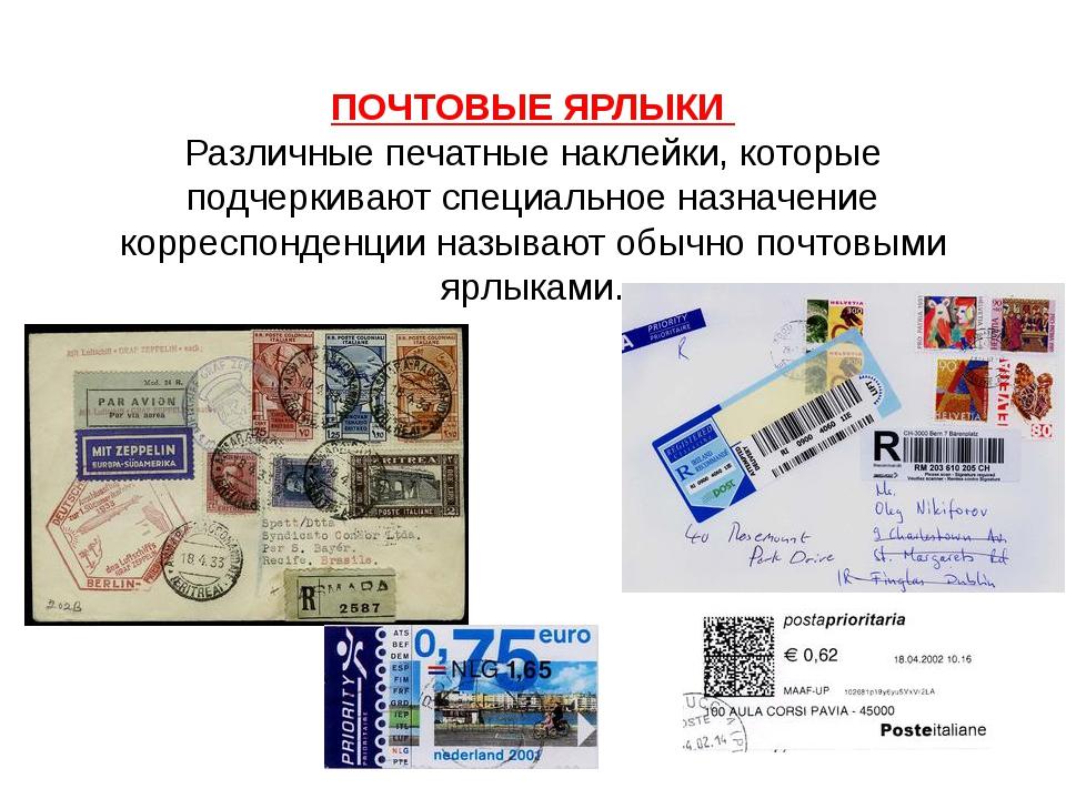 ПОЧТОВЫЕ ЯРЛЫКИ Различные печатные наклейки, которые подчеркивают специальн...