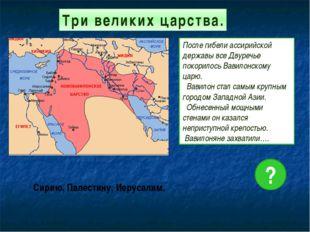 Три великих царства. После гибели ассирийской державы все Двуречье покорилось