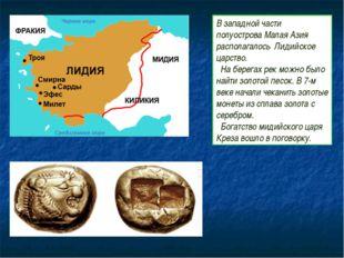 В западной части полуострова Малая Азия располагалось Лидийское царство. На б