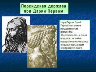 Персидская держава при Дарии Первом. Царь Персии Дарий Первый стал самым могу
