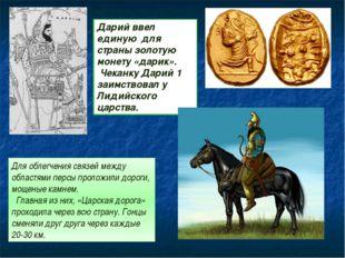 Дарий ввел единую для страны золотую монету «дарик». Чеканку Дарий 1 заимство