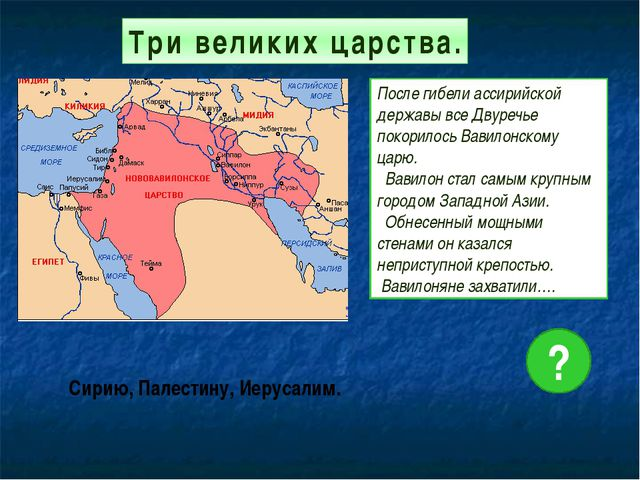 Три великих царства. После гибели ассирийской державы все Двуречье покорилось...