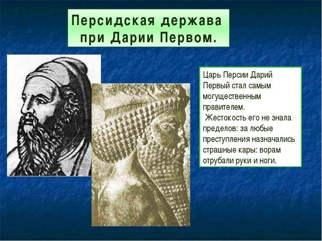 Персидская держава при Дарии Первом. Царь Персии Дарий Первый стал самым могу...