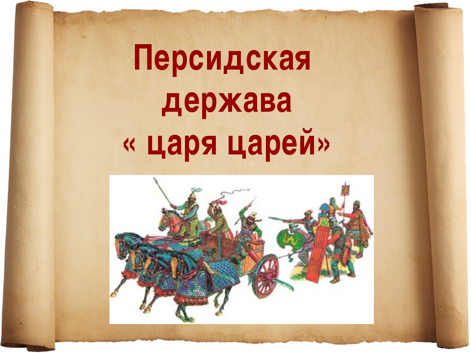 Персидская держава « царя царей»