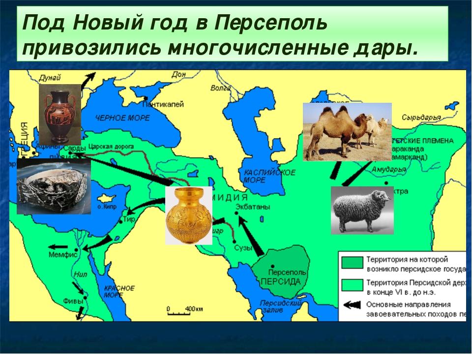 Под Новый год в Персеполь привозились многочисленные дары.