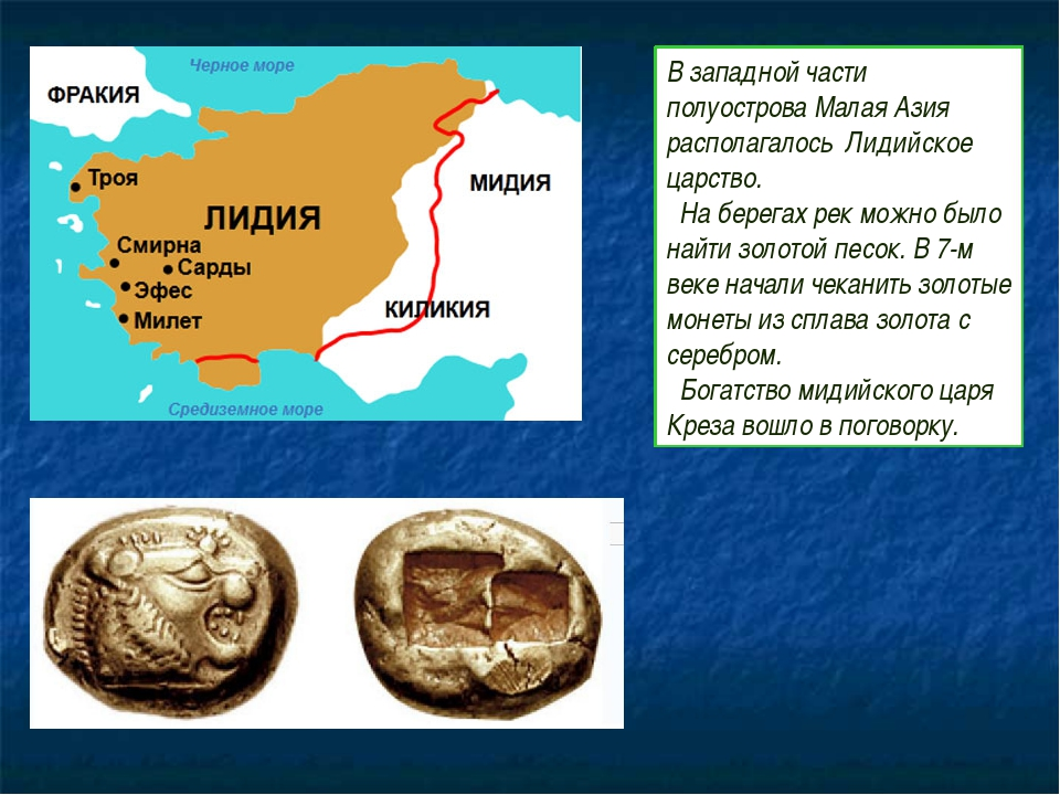 В западной части полуострова Малая Азия располагалось Лидийское царство. На б...